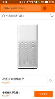 全新 小米空氣淨化器 2 香港版 (空氣清新機)