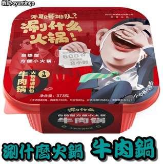 【涮什麼火鍋】🐾在台現貨🐾玖玖愛懶人火鍋速食自煮自熱小火鍋牛肉鍋