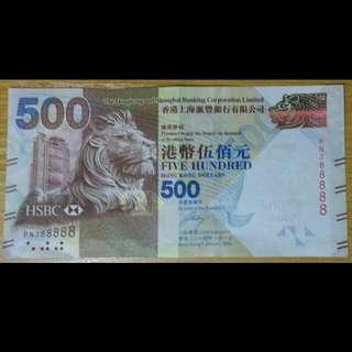上海滙豐 $500 靚冧把鈔票 (PN388888)