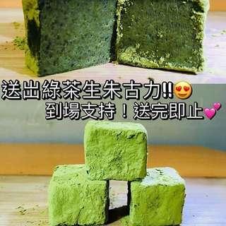 Nama chocolate Royce recipe Matcha 法國Valrhona生朱古力免費試食