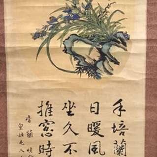 劉精鵬字畫