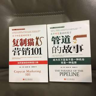 BLESS / GIVE AWAY Books for Entrepreneurs in Chinese