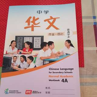 Chinese language for secondary school