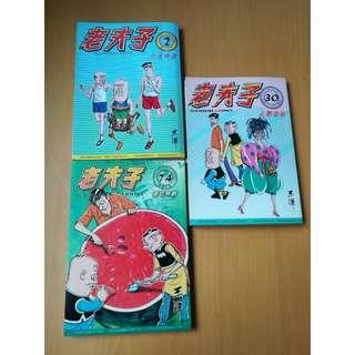 老夫子 漫畫書 3本