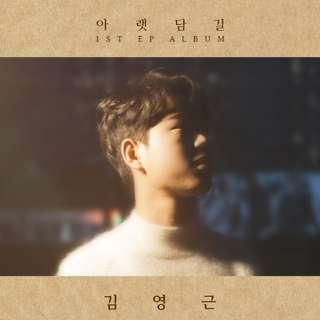 KIM YOUNG GEUN 1ST EP ALBUM - 아랫담길