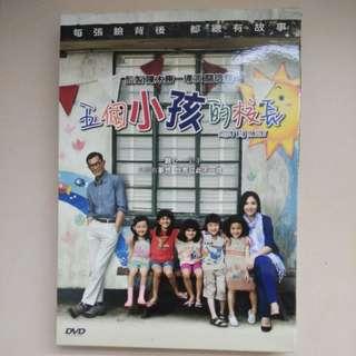 五個小孩的校長DVD