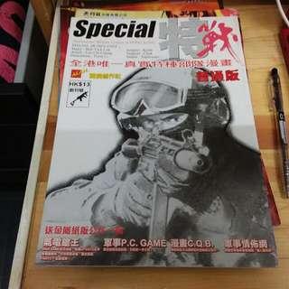 特戰 特種部隊漫畫 創刊號 香港漫畫