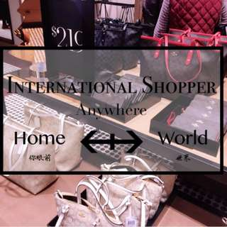 精品代購 商品代購 international shopper