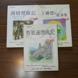 翻譯書籍(三本)
