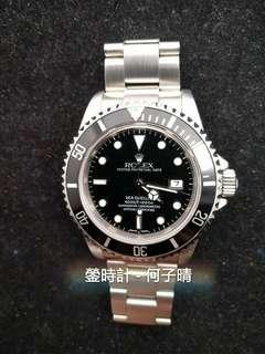 Rolex 16600 深潛 有出世紙 90%新