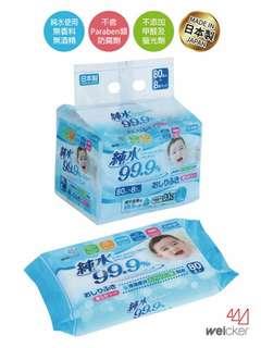 【Weicker】日本製純水99.9%濕紙巾(80抽16包)