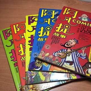 阿凡提故事 Comic Book