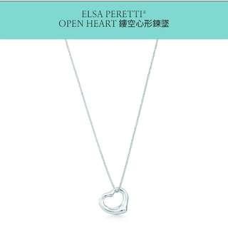 53折 (全新,原裝行貨,Brand new, Original) Tiffany & Co. Elsa Peretti Open Heart 鏤空心形鍊墜  簡約動人的Elsa Peretti Open Heart 鏤空心形樣式,歌頌著愛情的美好。這優雅的風格,便是她最著名的標記  纯銀,16mm 寬,項鍊長18吋,原創設計版權屬Elsa Peretti所有  Model Number 29667233  (Original 1900 ; Now 999)   100%Original