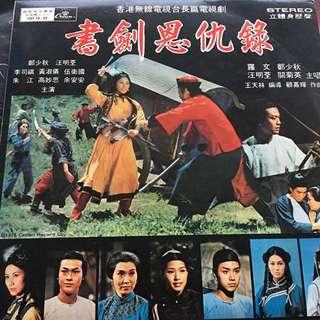 Adam Cheng, Lisa Wang, Luo wen vinyl record