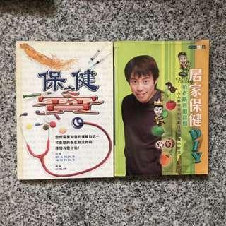 保健书 Chinese Health Book