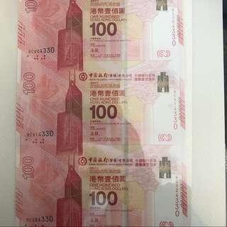 中銀2017紀念鈔票(三連)