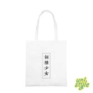 日式小清新帆布袋DIY訂製時尚潮流單肩袋包包生日禮物送仔帆布包簡約百搭韓版文藝風