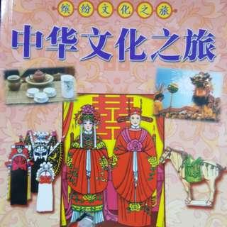 中华文化之旅 (Journey Through Chinese History)