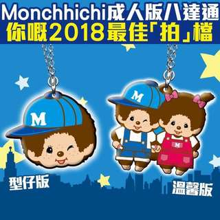 型仔版溫馨版一對出售Monchhichi Couple Smart Boy Ornament Octopus八達通配飾
