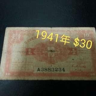 1941年香港政府