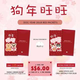2018 Dog Year Red Packet