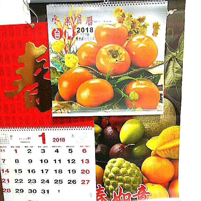 2018月曆