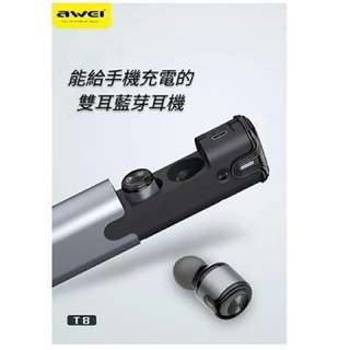 AWEI T8 Wireless Bluetooth 無線藍牙耳機