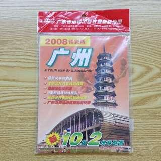 十年前(2008年)廣州地圖 (未開封 保存或參考用)