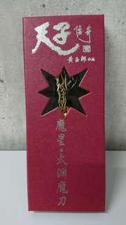 Tian Zi Chuan Qi: Tai Yuan Sabre
