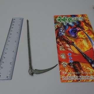 Shen Bing Xuan Qi: Order of the Peacock