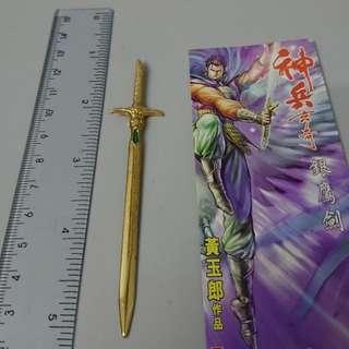 Shen Bing Xuan Qi: Silver Eagle Sword