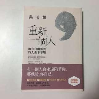 吳若權-暢銷書籍