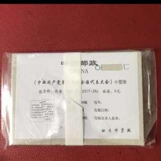 China stamp 2017-26 Miniature Sheet Pack ( 原封划刀扣号)