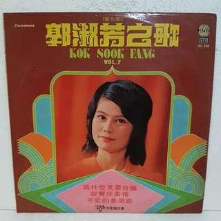 郭淑芳之歌 Vol 7 Vinyl Record