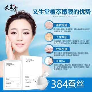 Yi Sheng Tang Plant Silk Extract Mask