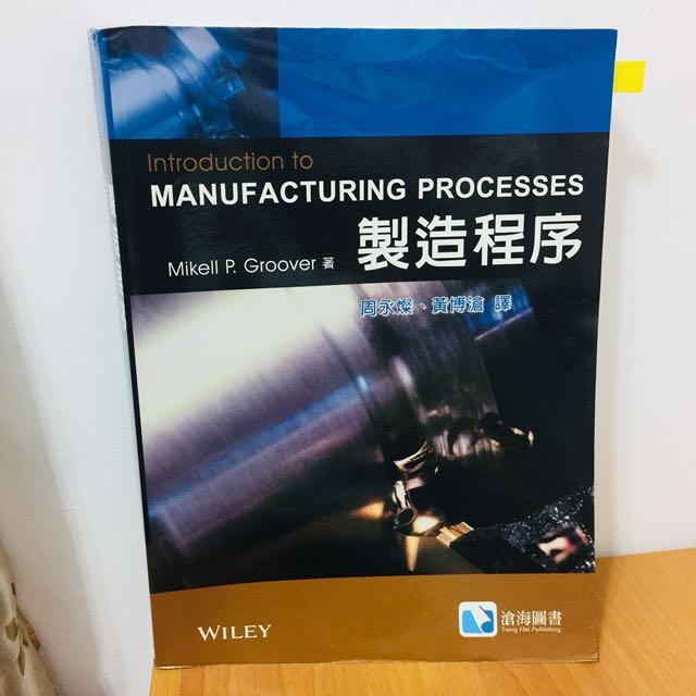 滄海圖書-製造程序