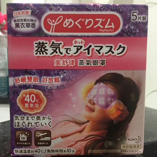 日本發熱眼罩