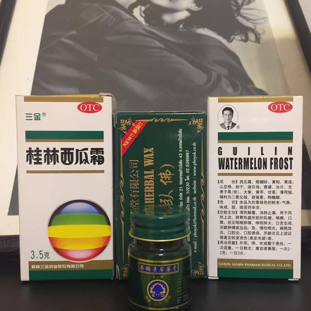 全新_三金 桂林西瓜霜2瓶+泰國金臥佛青草藥膏1瓶
