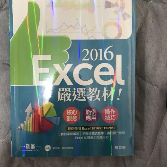 Excel的書