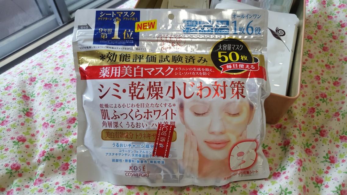 [NEW] x50 Kosé moisturizing face masks