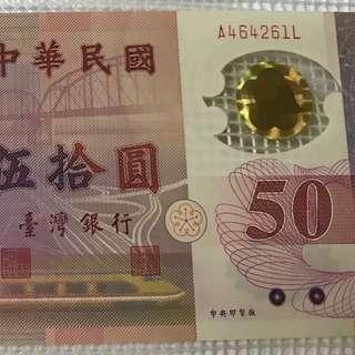 記念版50台幣