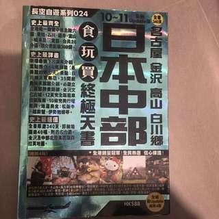 名古屋·金沢·高山·白川鄉旅遊書 10-11版