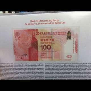 中銀紀念鈔BC515155