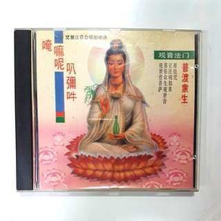CD -  观音法门