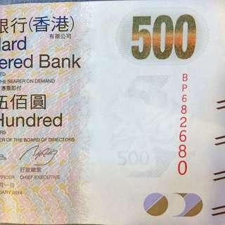 HKD500 BP 682680