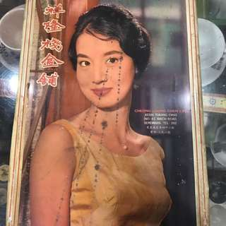 Famous Vintage Actress 'You Min' Tukang Emas Tin Sign