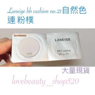 Laneige bb cushion no.21自然色