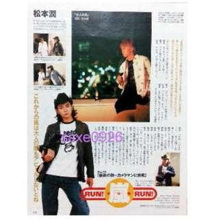 TV 2002 松本潤個人專訪-內頁1張1面-( 嵐)