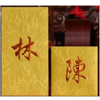Customized Surname Red Packet
