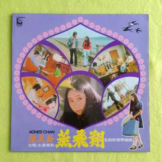 陳美齢 AGNES CHAN 燕飛翔 yan fei xiang. Vinyl record